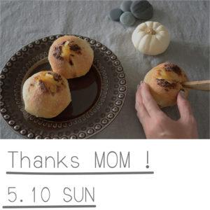 Thanks MOM・いつもありがとうに添える母の日ギフト