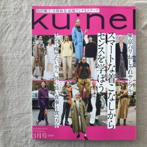 ku:nel・クウネルに掲載いただきました