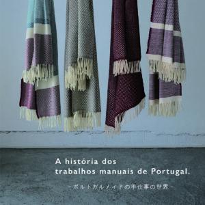 POP UP・「ポルトガルの手仕事の世界」のお知らせ